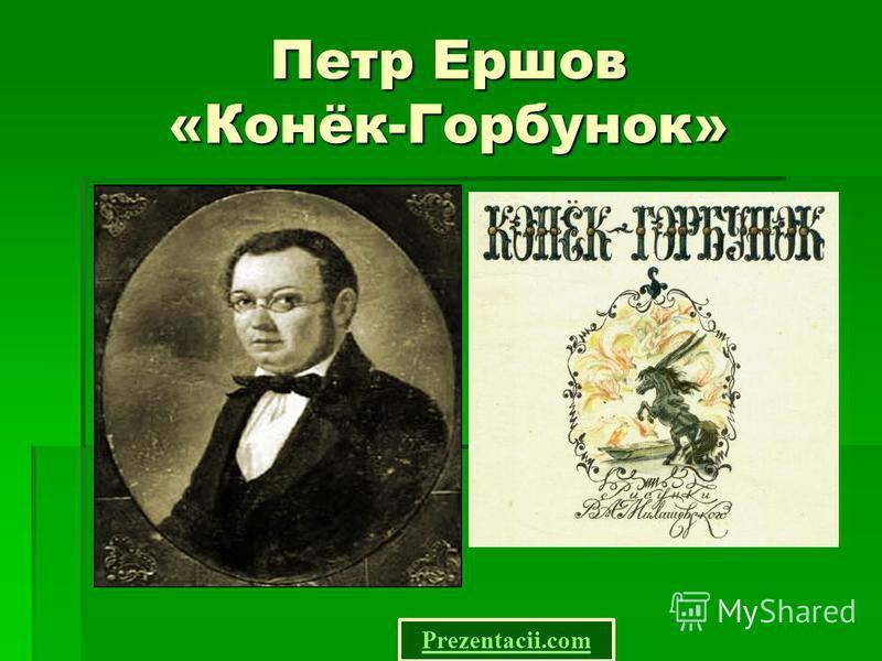Петр Ершов «Конёк-Горбунок» Prezentacii.com
