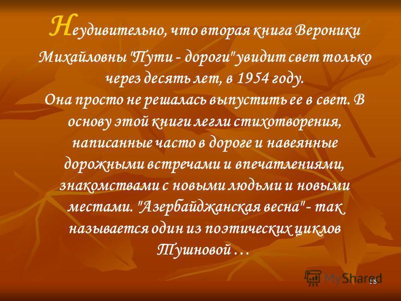 18 Н еудивительно, что вторая книга Вероники Михайловны