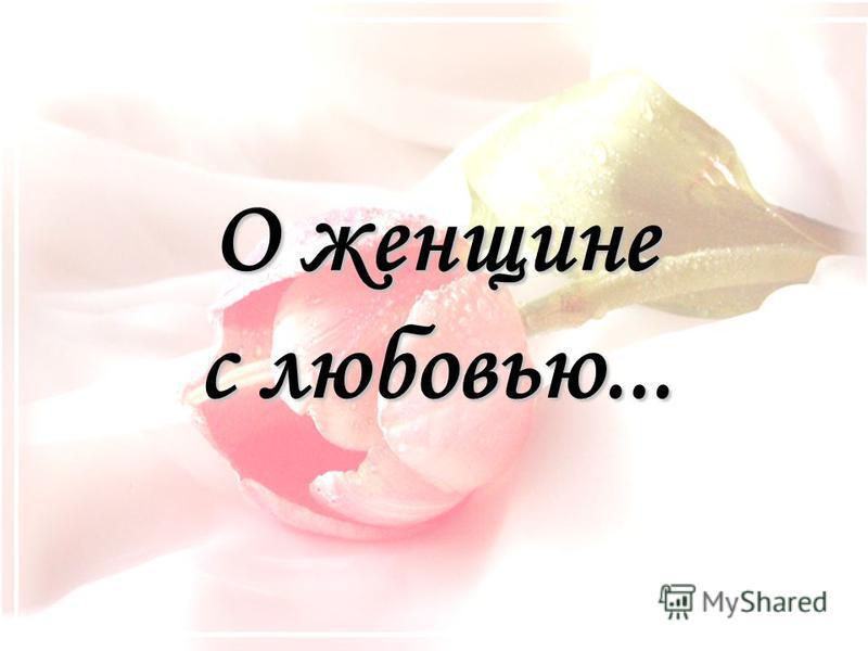 О женщине с любовью...