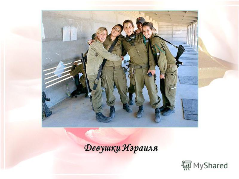Девушки Израиля