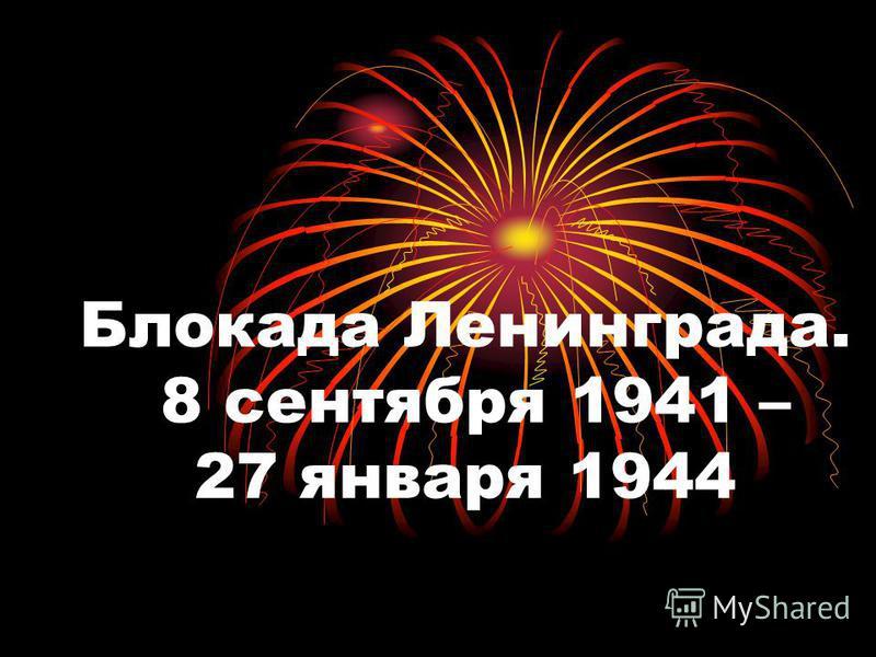Блокада Ленинграда. 8 сентября 1941 – 27 января 1944