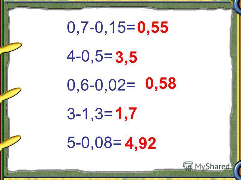 0,7-0,15= 4-0,5= 0,6-0,02= 3-1,3= 5-0,08= 0,55 3,5 0,58 1,7 4,92