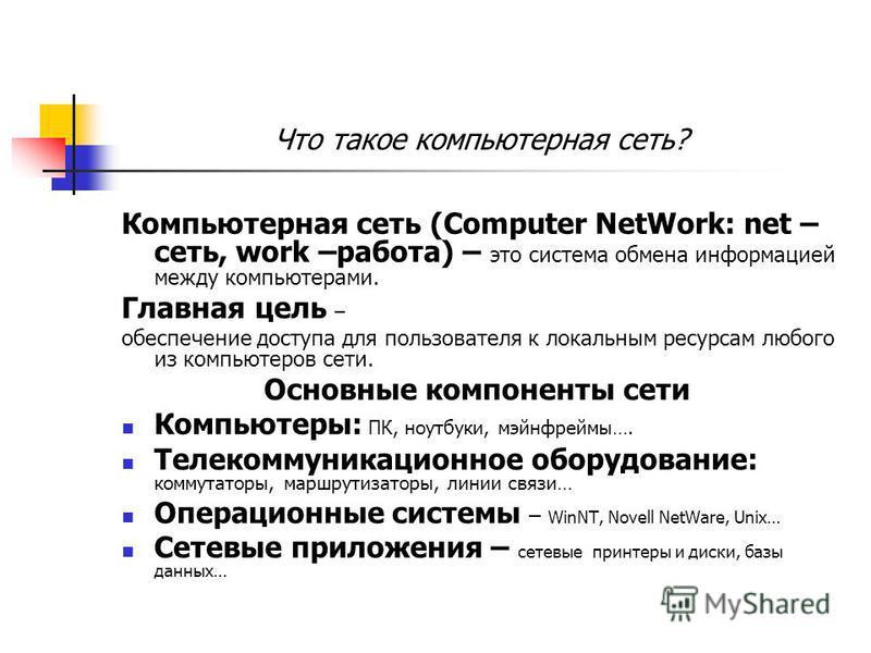 Фаза 5: Технология реляционной БД с архитектурой «клиент-сервер» Технология реляционных БД с архитектурой «клиент-сервер» (1980-1995 гг.) явилась откликом на проблему низкоуровневого интерфейса и широким распространением технологий компьютерных сетей