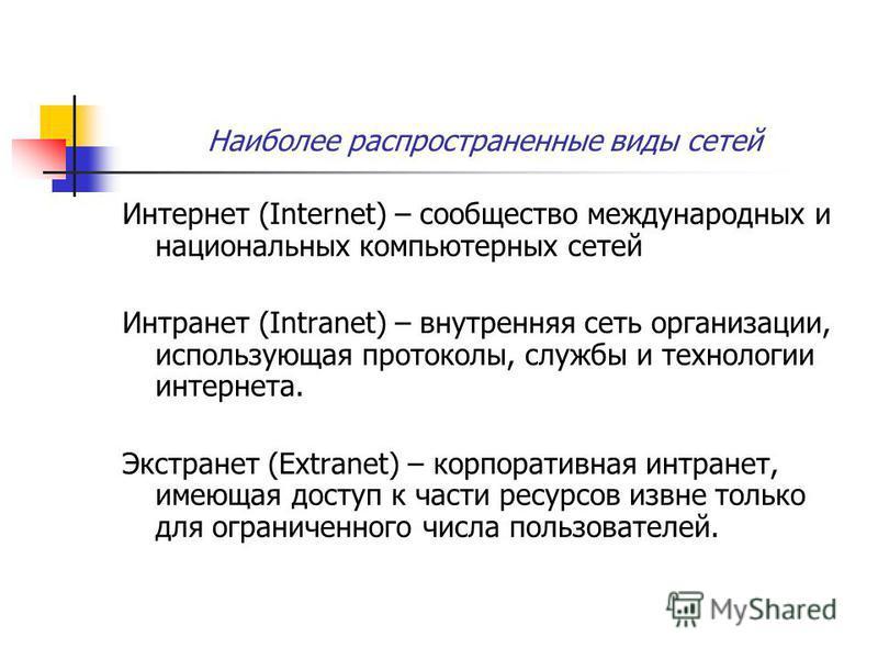 Классификация компьютерных сетей …по «географии» распространения: Локальные сети LAN (Local Area Network) Глобальные сети WAN(Wide Area Network) Городские сети MAN(Metropolitan Area Network) …по масштабу производственного подразделения: Сети отделов