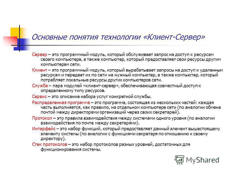 Технология «Клиент-Сервер» Общая схема взаимодействия: Запрос от клиента Ответ сервера на запрос клиента Адресация компьютеров: 1. Аппаратные адреса: 810005 е 24 а 08 2. Символьные адреса (доменные имена): de.ifmo.ru 3. Числовые составные адреса: 192