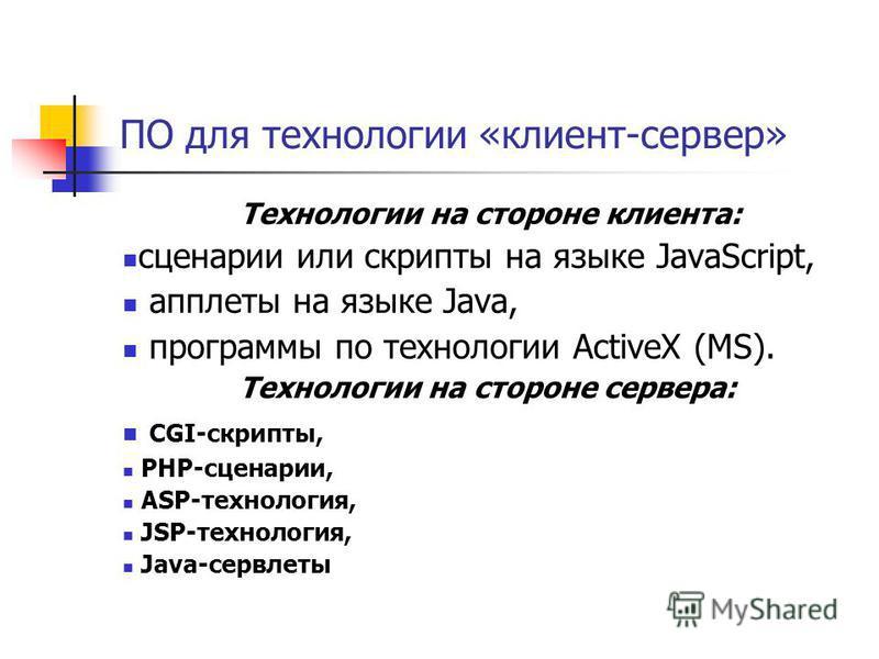 Что такое приложение «клиент-сервер»? Приложение «клиент-сервер» разбивается на две части. Клиентская часть отвечает за поддержку ввода и представление выходных данных, а серверная – за хранение БД, обработку клиентских запросов к БД, возврат клиенту