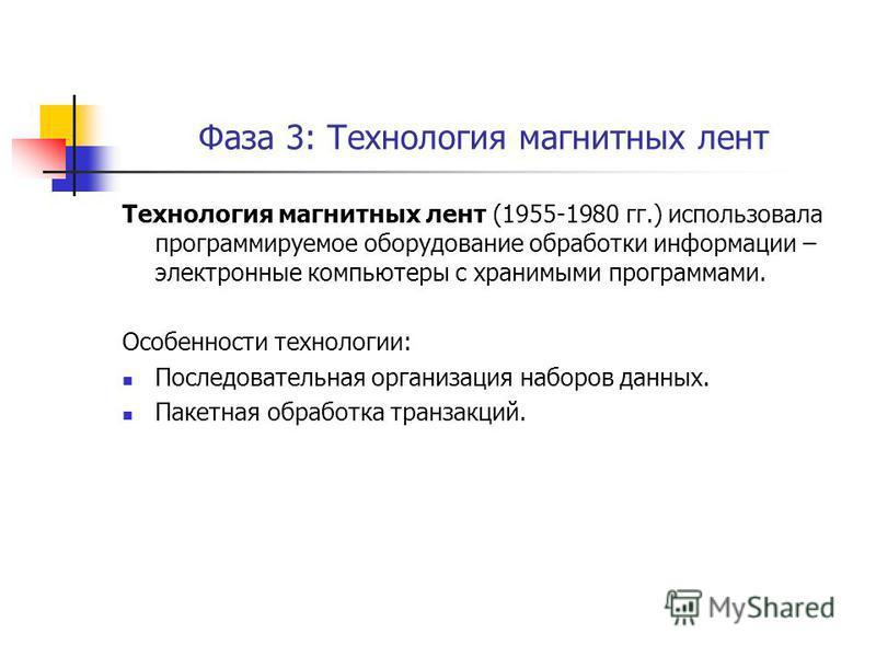 Фаза 2: Технология перфокарт Технология перфокарт (1900-1955 гг.), когда запись данных производилась в двоичной системе счисления, а для их сбора и обработки использовались электромеханические устройства и компьютеры (первый компьютер появился в 1946