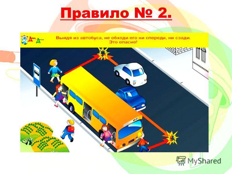 Правило 2 Не обходите стоящий автобус ни спереди, ни сзади! Стоящий автобус, как его ни обходи - спереди или сзади, закрывает собою участок дороги, по которому в тот момент, когда вы решили ее перейти, может проезжать автомобиль. Кроме того, люди воз
