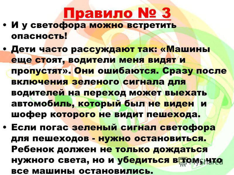 Правило 2.