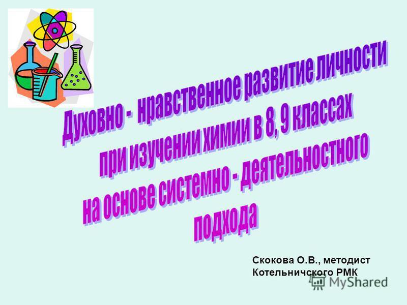 Скокова О.В., методист Котельничского РМК