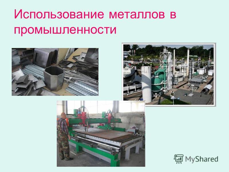 Использование металлов в промышленности