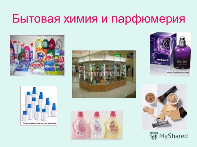 Бытовая химия и парфюмерия