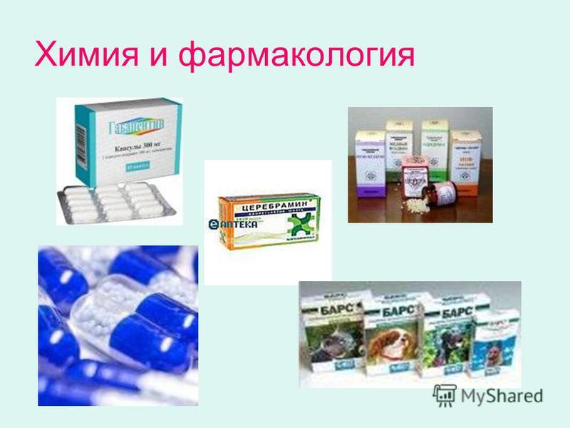 Химия и фармакология