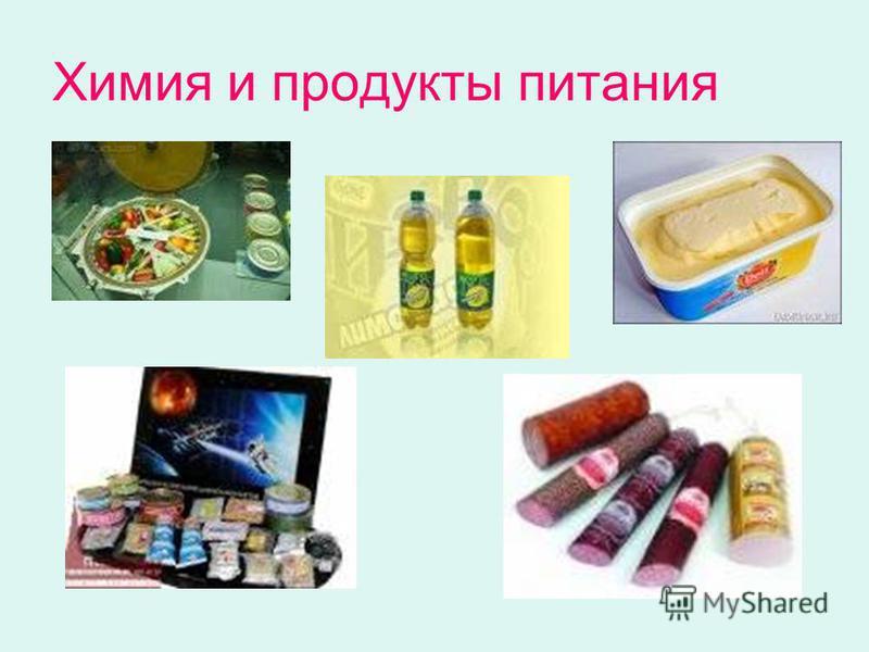 Химия и продукты питания