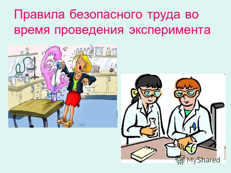 Правила безопасного труда во время проведения эксперимента