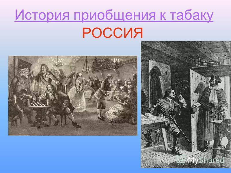 История приобщения к табаку РОССИЯ
