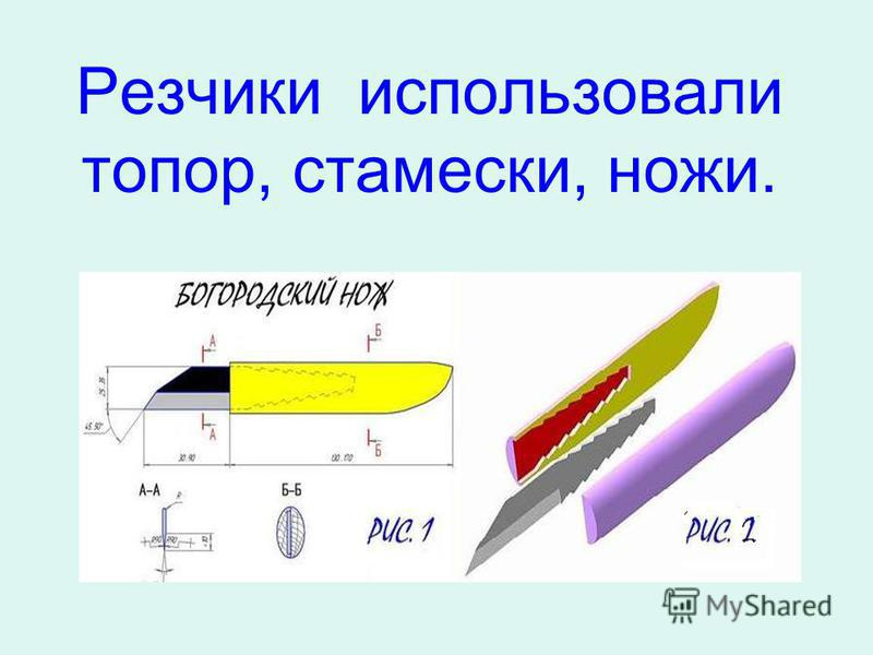 Резчики использовали топор, стамески, ножи.
