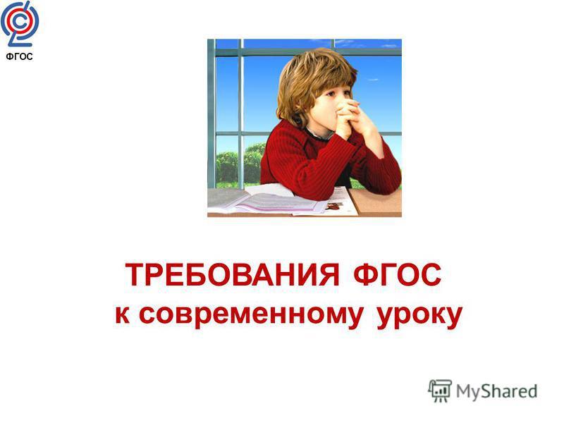 ТРЕБОВАНИЯ ФГОС к современному уроку ФГОС