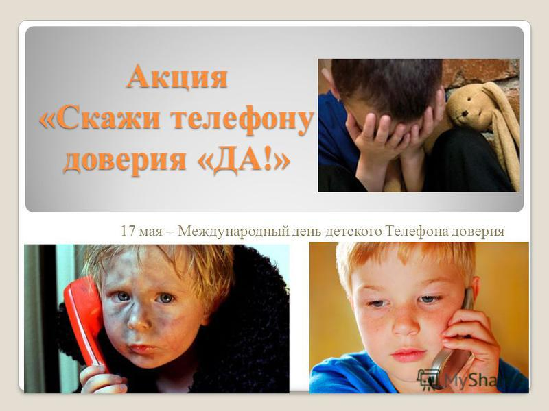 Акция «Скажи телефону доверия «ДА!» 17 мая – Международный день детского Телефона доверия