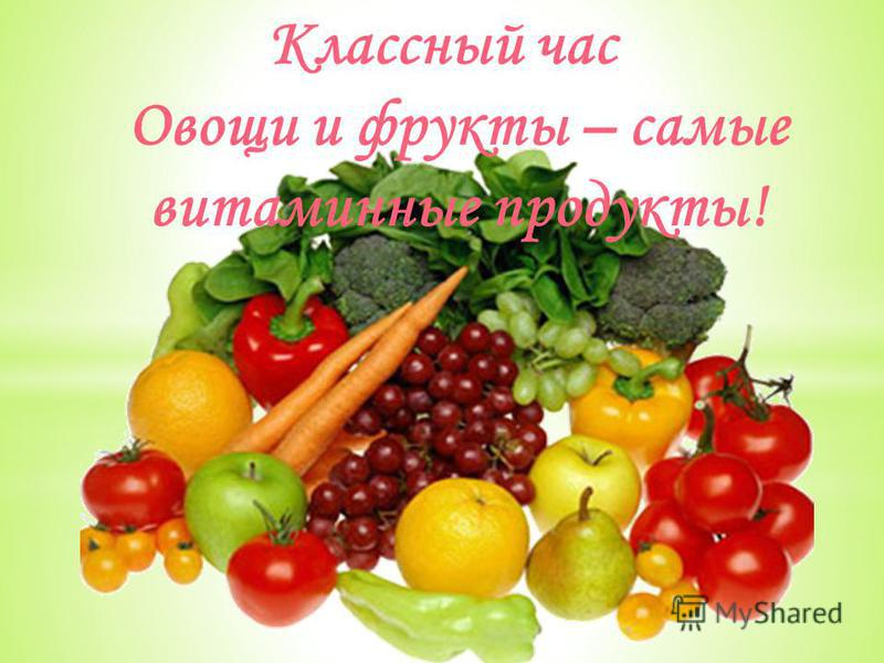 Классный час Овощи и фрукты – самые витаминные продукты!
