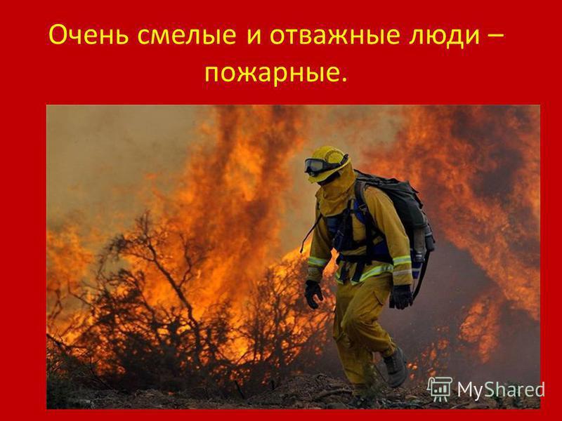 Гибнет лес, пропали звери Всех несчастий не измерить! Гибнет лес, пропали звери Всех несчастий не измерить! Надо помнить, надо знать: Пух опасно поджигать! Надо помнить, надо знать: Пух опасно поджигать!
