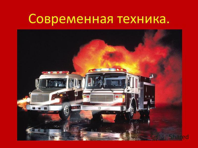 Первые пожарные машины.