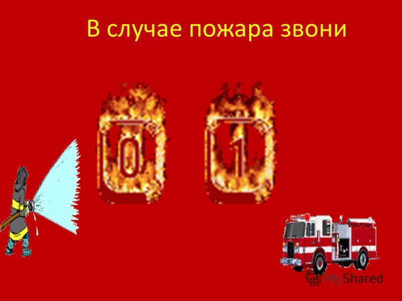 1-й вопрос. Что делать, если загорелась ваша квартира? 2-й вопрос. Что делать, если загорелся телевизор? 3-й вопрос. Почему во время пожара нельзя открывать окна? 4-й вопрос. Что прежде всего нужно сделать при тушении электропроводки? 5-й вопрос. Что