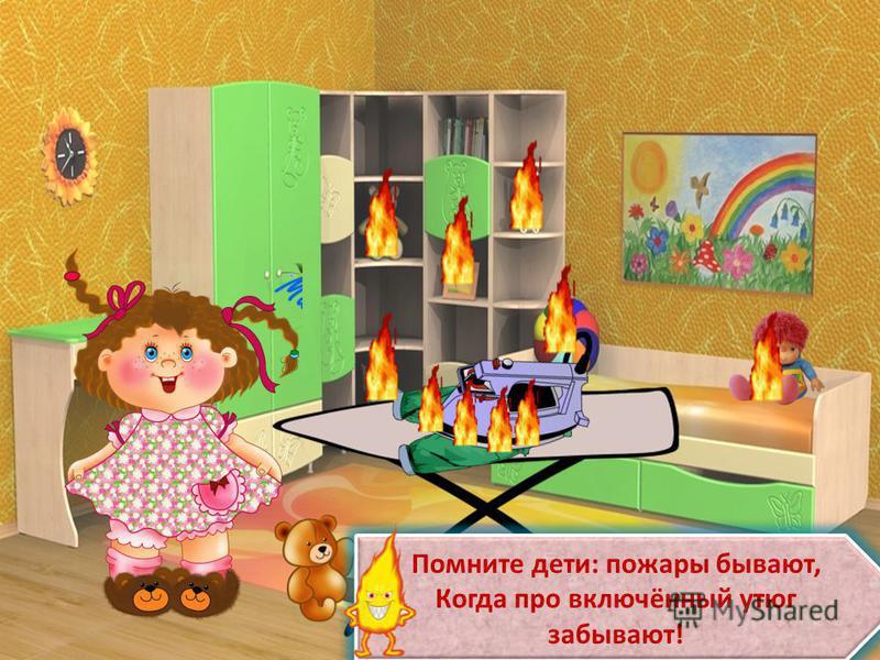 Огонь может быть не только другом и помощником, но и врагом.