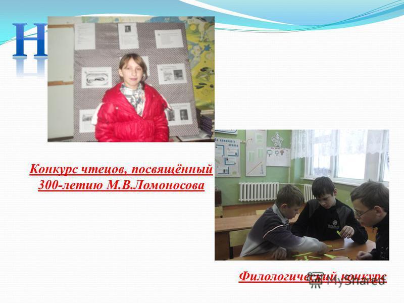 Конкурс чтецов, посвящённый 300-летию М.В.Ломоносова Филологический конкурс
