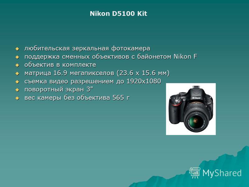 любительская зеркальная фотокамера любительская зеркальная фотокамера поддержка сменных объективов с байонетом Nikon F поддержка сменных объективов с байонетом Nikon F объектив в комплекте объектив в комплекте матрица 16.9 мегапикселов (23.6 х 15.6 м