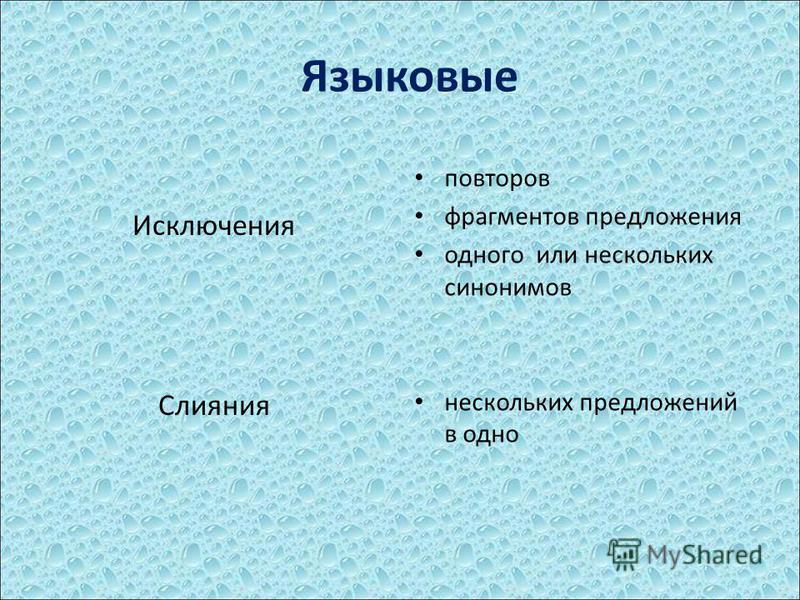 Исключения Слияния повторов фрагментов предложения одного или нескольких синонимов нескольких предложений в одно Языковые