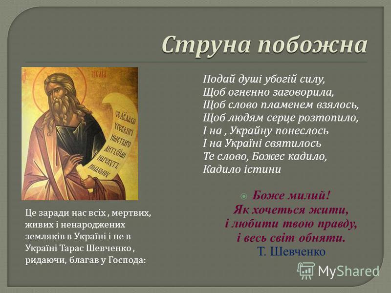 Подай душі убогій силу, Щоб огненно заговорила, Щоб слово пламенем взялось, Щоб людям серце розтопило, І на, Украйну понеслось І на Україні святилось Те слово, Божеє кадило, Кадило істини Боже милий! Як хочеться жити, і любити твою правду, і весь сві