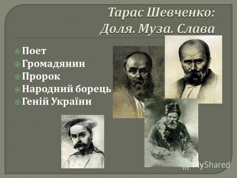 Поет Громадянин Пророк Народний борець Геній України