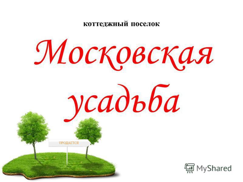 коттеджный поселок Московская усадьба