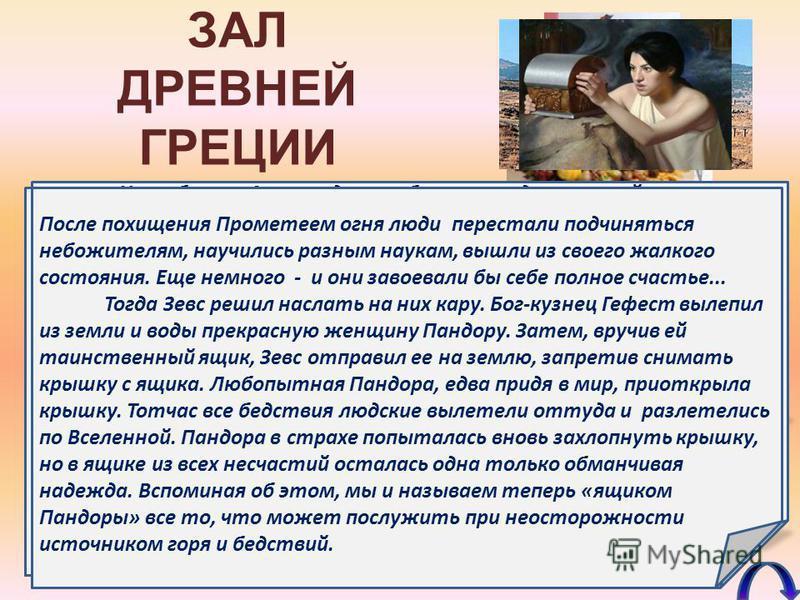 ДАМОКЛОВ МЕЧ АХИЛЛЕСОВА ПЯТА НИТЬ АРИАДНЫ РОГ ИЗОБИЛИЯ ГЕРОСТРАТОВА СЛАВАЯЩИК ПАНДОРЫ ЗАЛ ДРЕВНЕЙ ГРЕЦИИ Сиракузский тиран Дионисий Старший, желая проучить одного из своих приближенных, завистника Дамокла, посадил его во время пира на свое место, пов