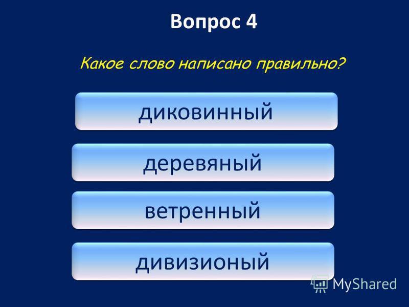 Вопрос 4 диковиннай деревяннай ветренай дивизионнай Какое слово написано правильно?