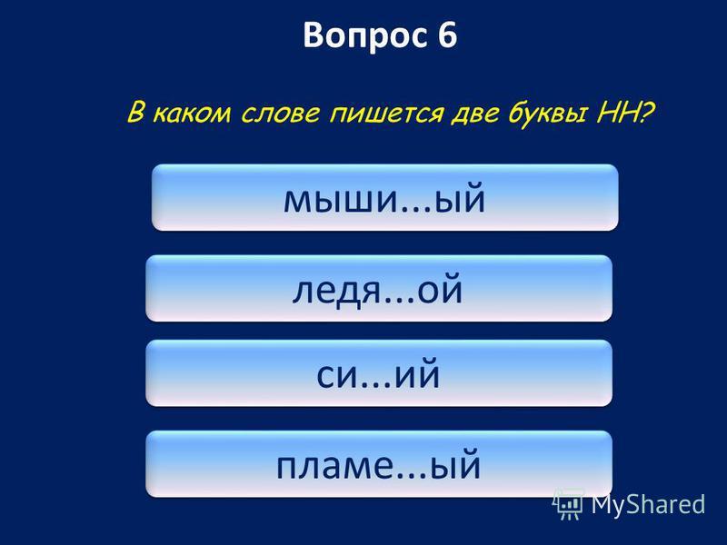 Вопрос 6 мыши...ай леди...ой си...ий пламя...ай В каком слове пишется две буквы НН?
