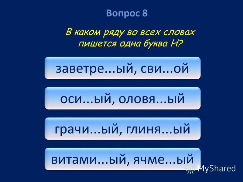 Вопрос 8 витами...ай, ячменьньньньньньньнь...ай грачи...ай, глина...ай оси...ай, олова...ай заветре...ай, зви...ой В каком ряду во всех словах пишется одна буква Н?