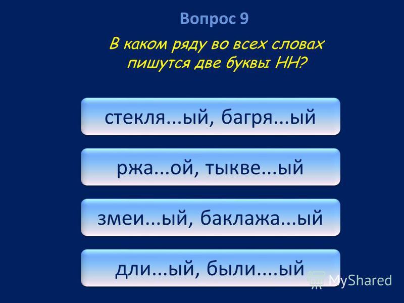 Вопрос 9 дли...ай, были....ай змеи...ай, баклажаннннннннн...ай ржа...ой, тыкве...ай стекля...ай, багря...ай В каком ряду во всех словах пишутся две буквы НН?
