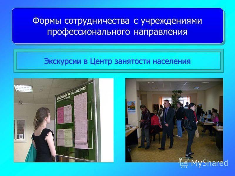 Экскурсии в Центр занятости населения Формы сотрудничества с учреждениями профессионального направления