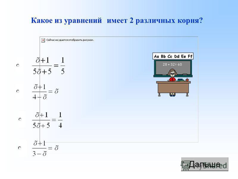 Какое из уравнений имеет 2 различных корня?