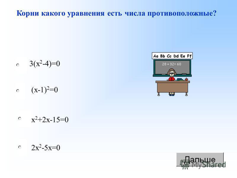 3(х 2 -4)=0 (х-1) 2 =0 Корни какого уравнения есть числа противоположные? х 2 +2 х-15=0 2 х 2 -5 х=0