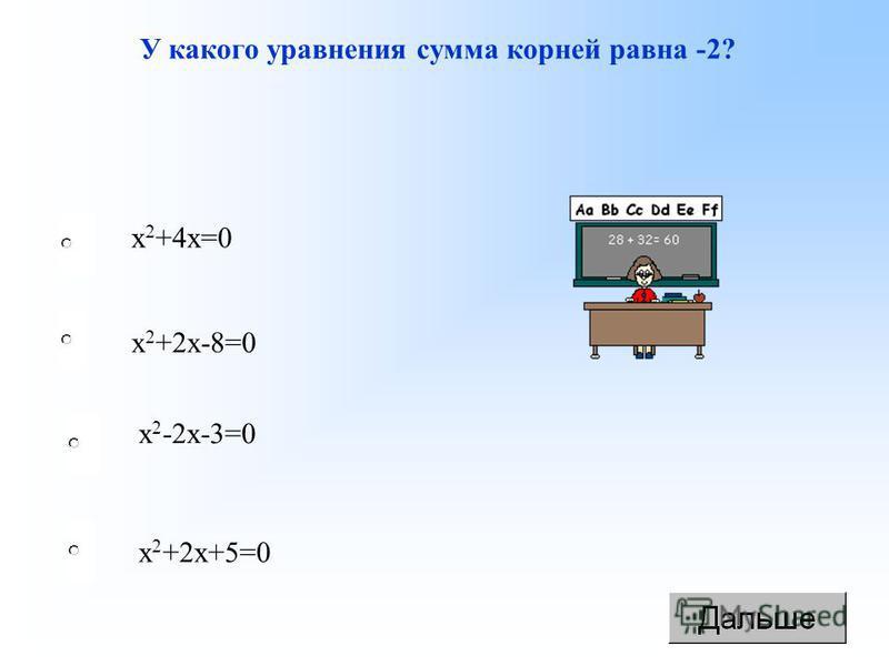У какого уравнения сумма корней равна -2? х 2 -2 х-3=0 х 2 +4 х=0 х 2 +2 х-8=0 х 2 +2 х+5=0