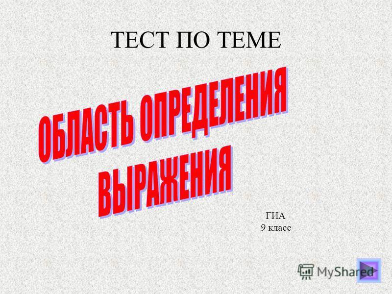 ТЕСТ ПО ТЕМЕ ГИА 9 класс