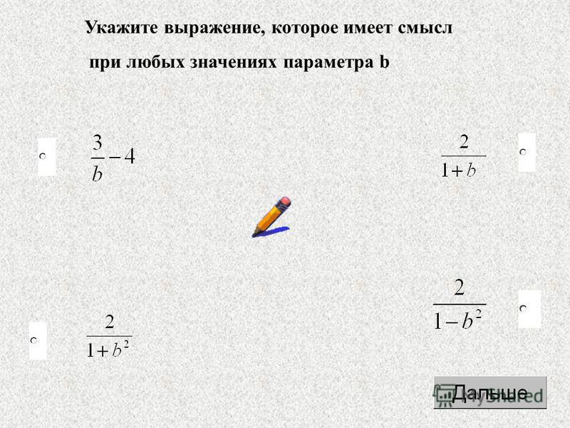 Укажите выражение, которое имеет смысл при любых значениях параметра b