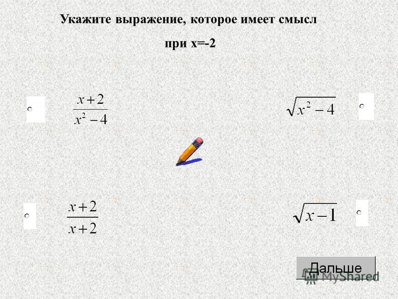 Укажите выражение, которое имеет смысл при x=-2