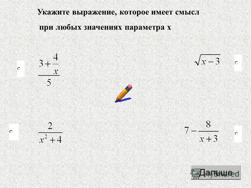 Укажите выражение, которое имеет смысл при любых значениях параметра x