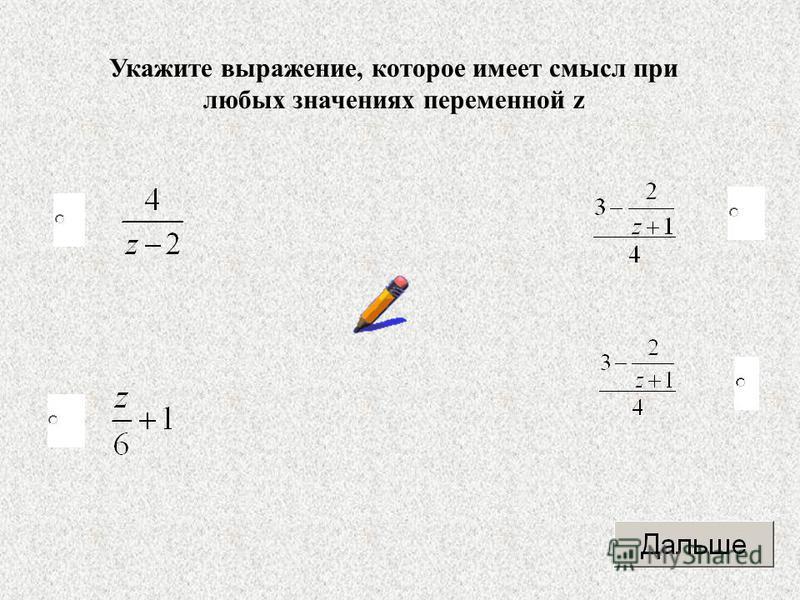 Укажите выражение, которое имеет смысл при любых значениях переменной z