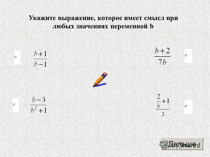 Укажите выражение, которое имеет смысл при любых значениях переменной b