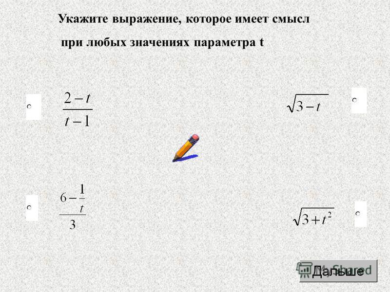Укажите выражение, которое имеет смысл при любых значениях параметра t